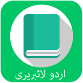 Urdu Library  : Urdu Novels and Books 1.1.7