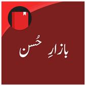 Bazar e Husan (Urdu Novel) 1.0.0