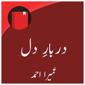 Darbaar e Dil  (Urdu Novel) 1.0.0