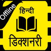 English Hindi Dictionary 1.2.0