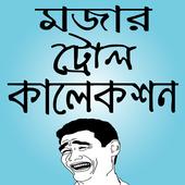 মজার পিক ও ফানি ছবি – funny pic bangla & bd troll 1.0.0