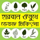 ঘরে বসে হারবাল ঔষধ - ভেষজ চিকিৎসা- herbal chikitsa 1.0.1