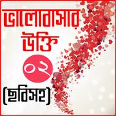 ছবি সহ ভালবাসার উক্তি: প্রেমের বাণী-valobasar ukti 1.0.4
