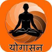 YOGA AASAN (Hindi) 1.0