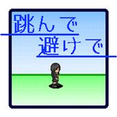 跳んで避けで-横スクロールワンアクションゲーム- 1.1