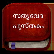 Malayalam Bible : Free Offline Bible (KJV) 3.0