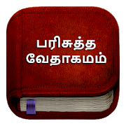 Malayalam Bible : Free Offline Bible (KJV) 3 5 APK Download