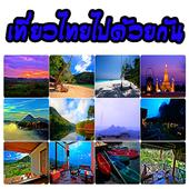 เที่ยวไทยไปด้วยกัน 1.0