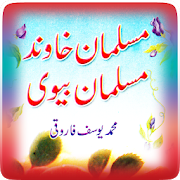 Muslim Khavand Muslim Bivi 6 0 APK Download - Android Books