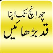 Apna Qad Barhaaiyn 9.0