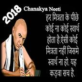 Spardha Chanakya e-Magazine App 2 1 APK Download - Android Education