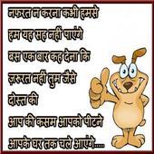 Funny Jokes In Hindi 1.08