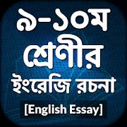 English Rochona App ~ ইংরেজি রচনা ~English Writing 1.3