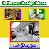 Bathroom Design Ideas 1.0