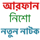 Afran Nisho Bangla New Natok 2017 1.1