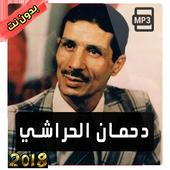 Dahmane el Harrachi - دحمان الحراشى - 1.0