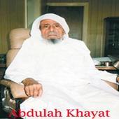 Coran Abdullah Khayat 1.1.1