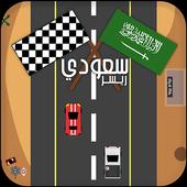 سعودي ريسر - سباق 1.1
