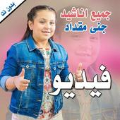 All Songs of Jana Miqdad  Video Without Net 3.0