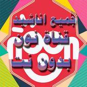 com.abukhulud.noonsongs 1