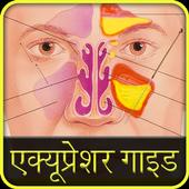 Acupressure Guide in Hindi 1.1