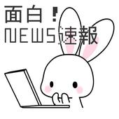 面白2ちゃんねるNEWS速報 3.00