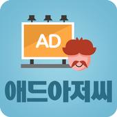 애드아저씨 1.0.0