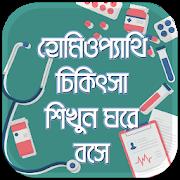 হোমিওপ্যাথি চিকিৎসা শিখুন -Homeopathic bangla book 1.1