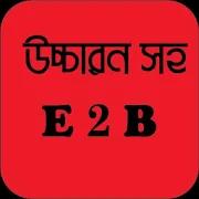 উচ্চারন সহ E 2 B 1.0
