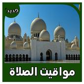 com.adhan.adkar.salat.spain_italia_france_allemagne_germany_turkia_qatar_saudi 8