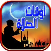 com.adhan.prayer.salaatifirst 1