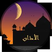 Azan Adhan Mp3 3.0