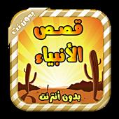 com.adkari.kisas_anbiya
