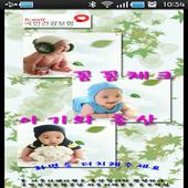 꼼꼼체크 아기와 출산