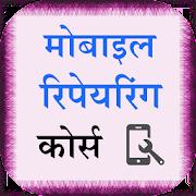 Advance Mobile Repairing Hindi 1.2