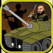 لعبة ابو عزرائيل هجوم الدبابات 1.3
