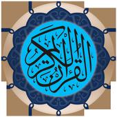 Quran 1.01