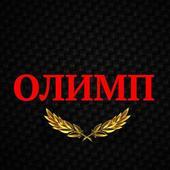Олимп Ставки 1.0