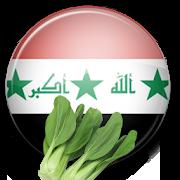 وصفات و اكلات عراقية 1.40