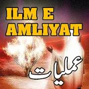 Ilm e Amliyat 1.0