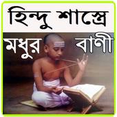 হিন্দু শাস্ত্রে মধুর বাণী 2.0.0