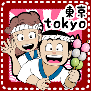 Japan Food Adventure - Tokyo 1.2.7