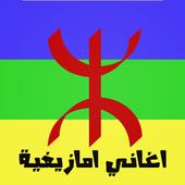 أغاني أمازيغية جديدة 2016 1.6.4