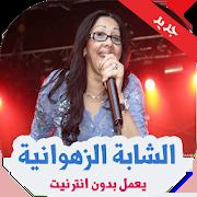 com.aghani.cheba_zahouania_ma icon