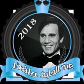 اغاني عبد الحليم حافظ - 2018 ✔ 1.0