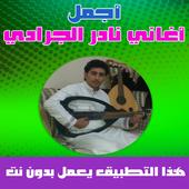 com.aghani.nader.jaradi.app.ma 1.1