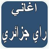 اغاني راي الجزائر بدون انترنت 2.0