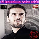 com.aghani.sami.youssef.app.ma 1.1