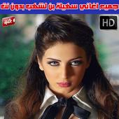 com.aghani.souhaila.benlchhab.app.ma 1.1