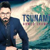 اغاني احمد شوقي بدون انترنت 2018 - Ahmed Chawki 1.0